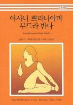 아사나 쁘라나야마 무드라 반다(한국어판)