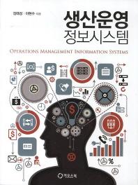 생산운영 정보시스템
