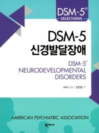 DSM-5 신경발달장애