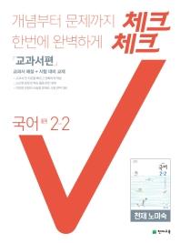 체크체크 국어 중학 2-2(천재 노미숙) 교과서편(2021)