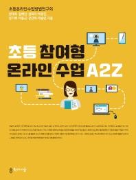 초등 참여형 온라인 수업 A2Z