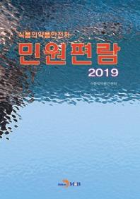 식품의약품안전처 민원편람(2019)