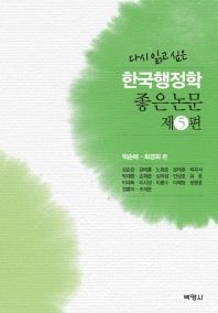 다시 읽고 싶은 한국행정학 좋은논문 제5편