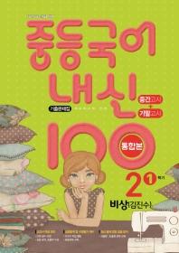내신 100 중등 국어 2-1 중간고사+기말고사 기출문제집(통합본)(비상 김진수)(2021)
