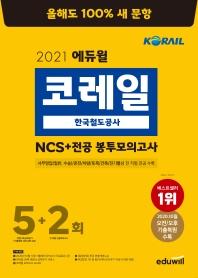 에듀윌 코레일 한국철도공사 NCS+전공 봉투모의고사 5+2회(2021)