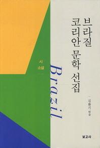 브라질 코리안 문학 선집: 시 소설