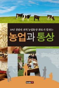 30년 경험의 전직 농업통상 관료가 말하는 농업과 통상