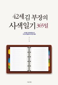 42세 김 부장의 사색일기 365일