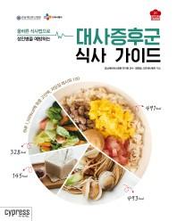 올바른 식사법으로 성인병을 예방하는 대사증후군 식사 가이드
