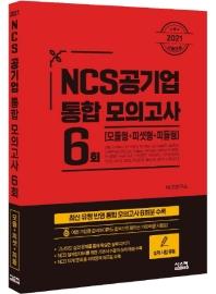 NCS 공기업 통합 모의고사 6회(2021)