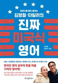 한 마디를 해도 통하는 김영철, 타일러의 진짜 미국식 영어