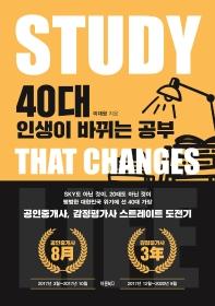 40대 인생이 바뀌는 공부
