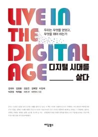 디지털 시대를 살다