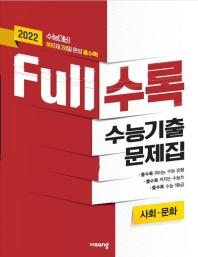 Full수록(풀수록) 고등 사회문화 수능기출문제집(2021)(2022 수능대비)