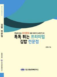 톡톡 튀는 프리미엄 김밥 전문점