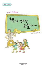이주영 선생님의 책으로 행복한 교실 이야기
