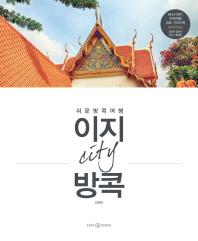 이지 시티 방콕(2018-2019)