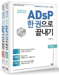 ADsP 한 권으로 끝내기 이론편+문제편 세트(2021)