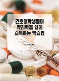 간호대학생들이 약리학을 쉽게 습득하는 학습법