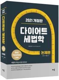 다이어트 세법학 논제편(2021)