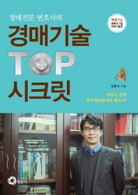 경매전문 변호사의 경매기술 TOP 시크릿