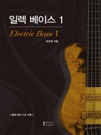 일렉베이스(Electric Bass). 1