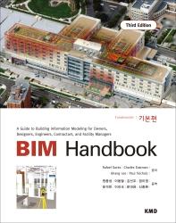 BIM Handbook 기본편