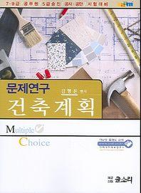 건축계획(MC 문제연구)