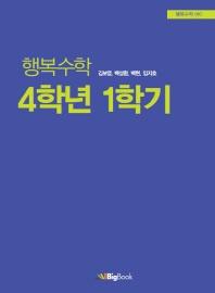 [빅북] 행복수학 4학년 1학기