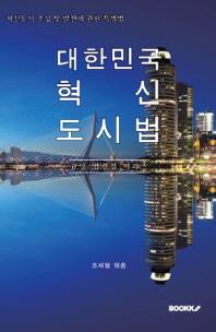 대한민국 혁신도시법(혁신도시 조성 및 발전에 관한 특별법)  : 교양 법령집 시리즈