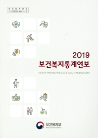 보건복지 통계연보 65호(2019)