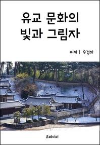 유교 문화의 빛과 그림자