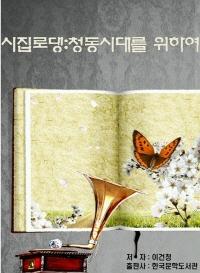 시집 로댕 청동시대를 위하여_이건청