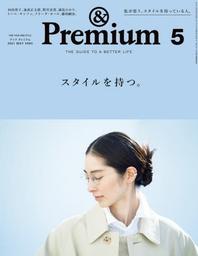 안도프리미엄 &PREMIUM 2021.05