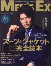 멘즈이엑스 MENS EX 2021.05