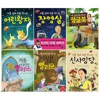 아홉 살에 처음 만나는 시리즈 전6권 세트(노트 증정)-어린왕자/장영실/정글북/거울 나라의 앨리스/이상한