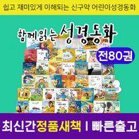 함께 읽는 성경동화 (전 80권)│합본│구약+신약│세이펜별매│어린이성경