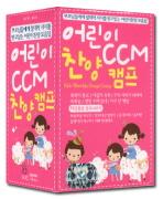 어린이 CCM 찬양캠프(TAPE 3개)