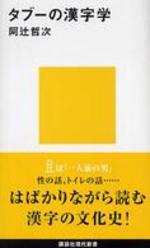 タブ―の漢字學