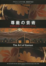 尊嚴の藝術 强制收容所で紡がれた日本の心