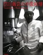 四川飯店の中國料理