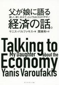 父が娘に語る美しく,深く,壯大で,とんでもなくわかりやすい經濟の話.