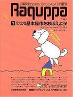 小中學生のためのパソコンらくらく入門敎室 RAQUPPA 1