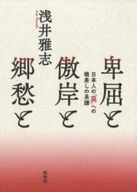卑屈と傲岸と鄕愁と 日本人の「異」への眼差しの系譜