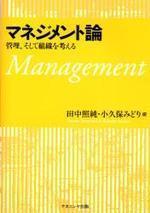 マネジメント論 管理,そして組織を考える