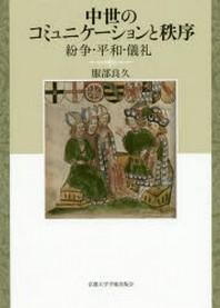 中世のコミュニケ-ションと秩序 紛爭.平和.儀禮