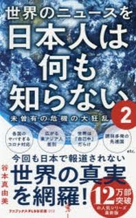世界のニュ-スを日本人は何も知らない 2