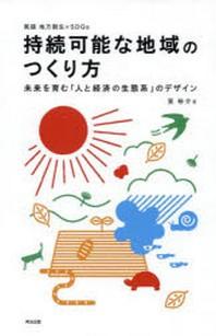持續可能な地域のつくり方 未來を育む「人と經濟の生態系」のデザイン 實踐地方創生×SDGS