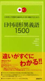日中同形異義語1500