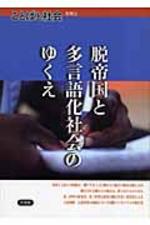 脫帝國と多言語化社會のゆくえ アジア.アフリカの言語問題を考える